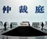 自贸区专题]香港仲裁法律知多少