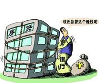 按揭贷款的房屋如何退房