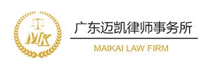 广东迈凯律师事务所